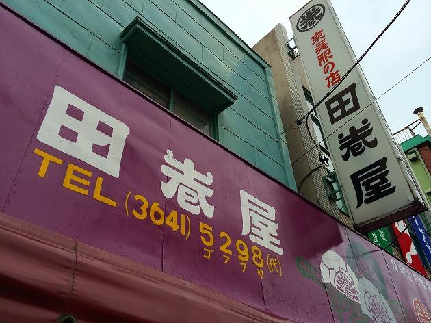 京呉服の店、田巻屋さんにて参鶏湯キットお取り扱いスタートいたしました!!
