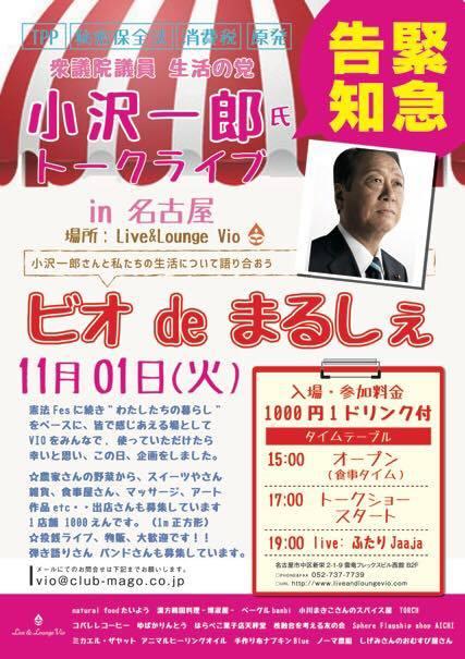 お肉を使わない参鶏湯の試食販売を行います『ゲストスピーカーは小沢一郎氏☆11月1日(火曜日)ビオdeまるしぇin 名古屋』出店のお知らせ。
