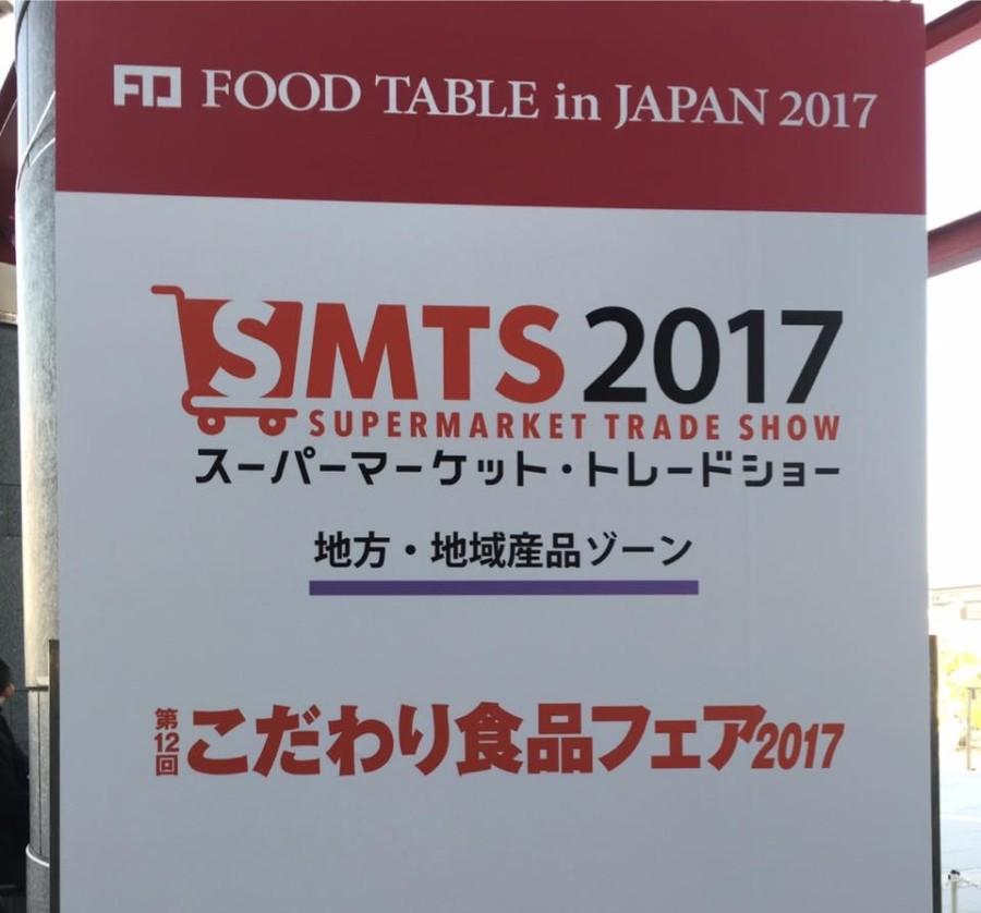 Food table in Japan 2017(スーパーマーケット・トレードショー)視察のご報告と、週末イベントの告知です💓
