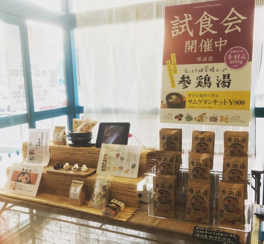 日本最大級のナチュラルフードストア『旬楽膳』さん出店情報です。